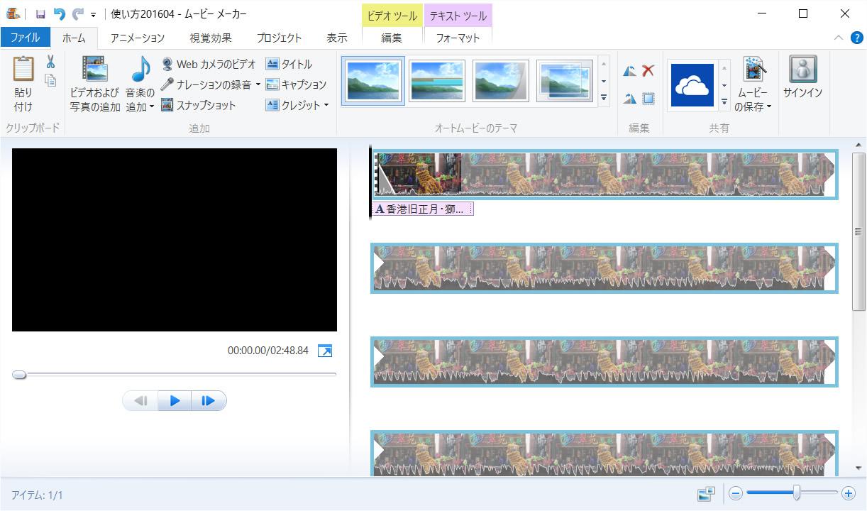 ムービーメーカーで流れている動画に画像を重ねる …