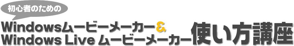 初心者のためのWindowsムービーメーカー&Windows Liveムービーメーカー使い方講座